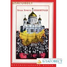 Диск (DVD) Храм Христа Спасителя