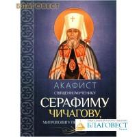 Акафист священномученику  Серафиму Чичагову, митрополиту Петроградскому