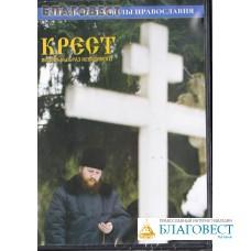 Диск (DVD) Крест. Видимый образ невидимого