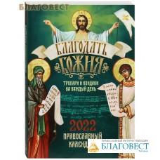 Православный календарь «Благодать Божия. Тропари и кондаки на каждый день» на 2022 год