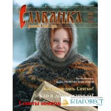 Славянка. Православный женский журнал. Январь-Февраль 2018