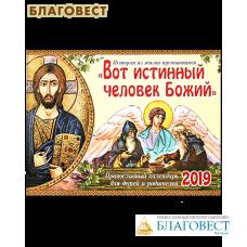 """Православный перекидной календарь """"Вот истинный человек Божий"""" для детей и родителей на 2019 год. Истории из жизни пустынников"""