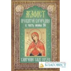 """Акафист Пресвятой Богородице в честь иконы Ее """"Умягчение злых сердец"""""""