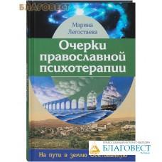 Очерки православной психотерапии. На пути в землю Обетованную. Марина Легостаева