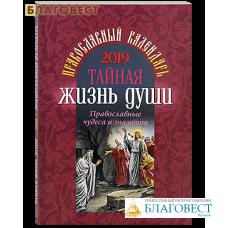 """Православный календарь """"Тайная жизнь души. Православные чудеса и знамения"""" на 2019 год"""