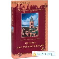 Церковь и ее учение в жизни. Епископ Григорий (Граббе)