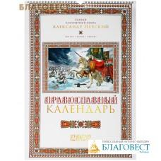 Православный перекидной календарь Святой благоверный князь Александр Невский на 2022 год