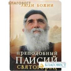 Преподобный Паисий Святогорец. Сост. Ольга Рожнёва