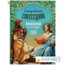 """Православный календарь """"Ежедневный собеседник"""" на 2020 год"""