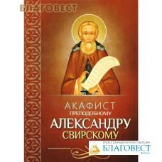 Акафист преподобному Александру Свирскому