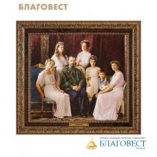 Царская семья. Репродукция на холсте. Багет. Размер изображения 315*285 мм