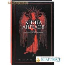 Книга Ангелов. Антология христианской ангелологии
