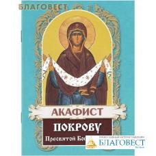 Акафист Покрову Пресвятой Богородицы. Цвет в ассортименте