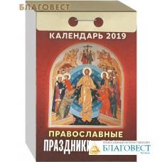 """Календарь отрывной """"Православные праздники и посты"""" на 2019 год"""