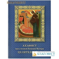 """Акафист пред иконой Божией Матери """"Целительница"""""""
