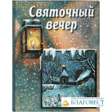 Святочный вечер. Сборник для детей