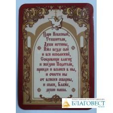 """Магнит с молитвой """"Царю небесный"""", 7 х 10 см"""