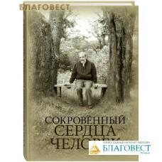 Сокровенный сердца человек. Книга о Николае Евгеньевиче Емельянове