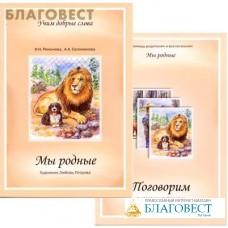 Мы родные. С приложением (2 книги). И. Н. Романова, А. А. Соломонова