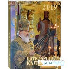 Патриарший календарь на 2019 год