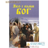 Яко с нами Бог