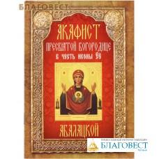 """Акафист Пресвятой Богородице в честь иконы Её """"Абалацкой"""""""