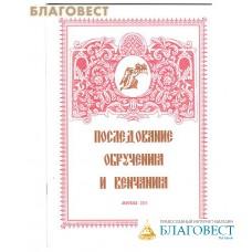Последование обручения и венчания. Сост. Е. Кустовский