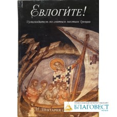 ЕВЛОГИТЕ! Путеводитель по святым местам Греции. Монахиня Нектария (Мак Лиз)