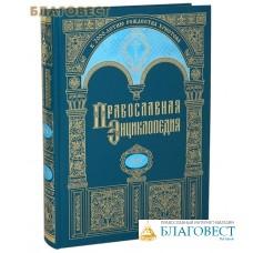 Православная энциклопедия. Том 14