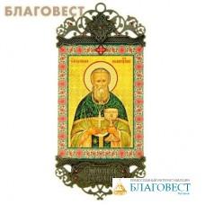 """Икона-хоругвь """"Праведный Иоанн Кронштадтский """""""