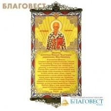 """Икона-хоругвь с молитвой на подвесах """"Молитва святителю Николаю Чудотворцу"""""""