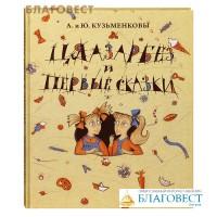 Цяазарбез и первые сказки. А. и Ю. Кузьменковы