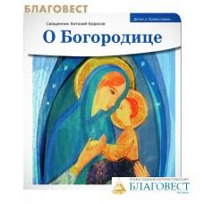 О Богородице. Священник Антоний Борисов