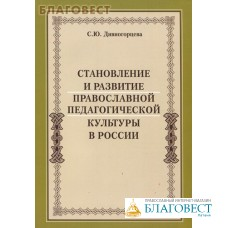 Становление и развитие православной педагогической культуры в России. С. Ю. Дивногорцева