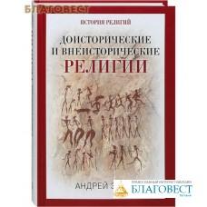 Доисторические и внеисторические религии. Андрей Зубов
