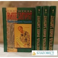 Святитель Иоанн Златоуст. Полное собрание творений. 25 книг