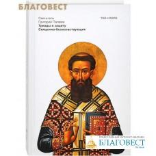 Триады в защиту Священно-безмолствующих. Святитель Григорий Палама