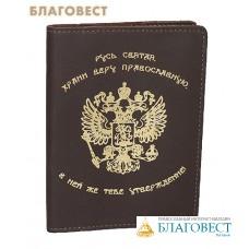 """Обложка """"Герб Российской Федерации"""" для водительского удостоверения. Тиснение на коже, цвет темно-коричневый"""