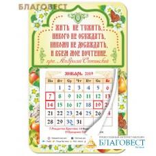 """Календарь-магнит с отрывным блоком """"Жить не тужить"""" на 2019 год"""