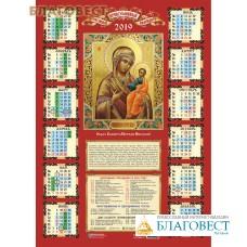 Календарь листовой Б.М. Иверская на 2019 год. (Упаковка 100 шт)