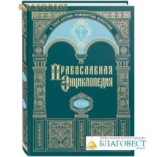 Православная энциклопедия. Том 58 (LVIII)