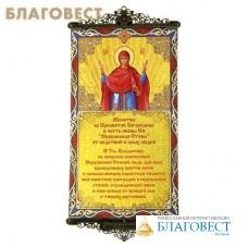 """Икона-хоругвь с молитвой на подвесах """"Молитва ко Пресвятой Богородице от бедствий и злых людей"""""""