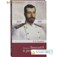 Император Николай II и революция. И. П. Якобий