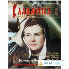 Славянка. Православный женский журнал. Май - июнь 2020