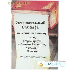 Объяснительный словарь церковно-славянских слов, встречающихся в Святом Евангелии, Часослове, Псалтири