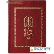 Святое Евангелие. Церковно-славянский шрифт. Малый формат