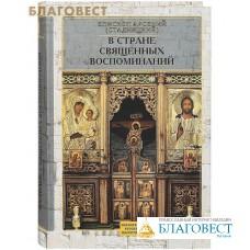 В стране священных воспоминаний. Епископ Арсений (Стадницкий)