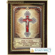 Панно в рамке Молитва Кресту Господню