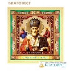 Православный перекидной календарь Свт. Николай Чудотворец на 2019 год