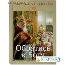 """Православный календарь """"Обратись к Богу"""" на 2020 год. Из проповедей протоиерея Димитрия Смирнова"""